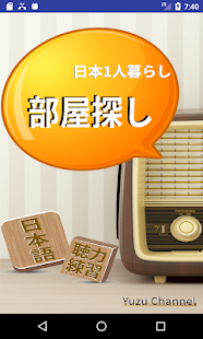 日本語聴力練習 Japanese Listening 部屋探し - náhled