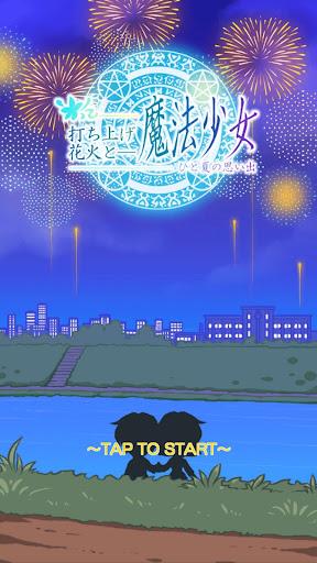 Sky Rocket & Magical Girls~Memories of one summer~ 1 Windows u7528 1