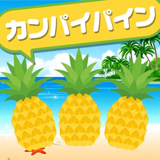 友達探しのSNS[カンパイパイン]無料登録の出会いチャット 遊戲 App LOGO-硬是要APP