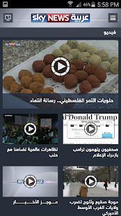 Sky News Arabia Screenshot 7