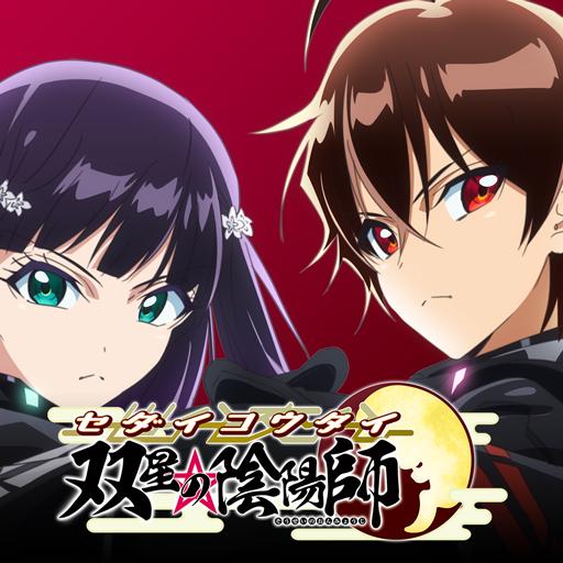 ロマンチック世代交代バトル 双星の陰陽師 (game)