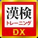 漢字検定・漢検漢字トレーニングDX apk