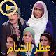 مسلسل عطر الشام Download on Windows