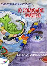 Photo: Το συναχωμένο ηφαίστειο, Ευρυδίκη Αμανατίδου, Εικονογράφηση: Ευγενία Παπαϊωάννου, Εκδόσεις Σαΐτα, Μάρτιος 2013, ISBN: 978-618-5040-02-4 Κατεβάστε το δωρεάν από τη διεύθυνση: http://www.saitapublications.gr/2013/03/ebook.23.html