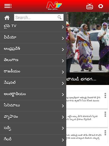 NTV Telugu screenshot 9