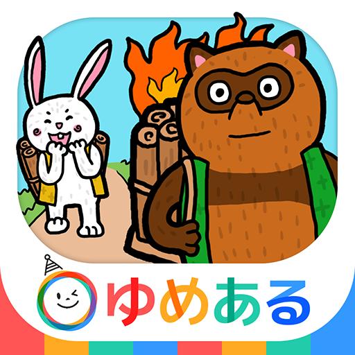 【日本昔話】かちかち山・鶴の恩返し など幼児向け動く絵本3 教育 App LOGO-APP開箱王
