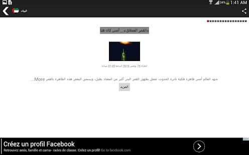 Download أخبار الامارات For PC Windows and Mac apk screenshot 10