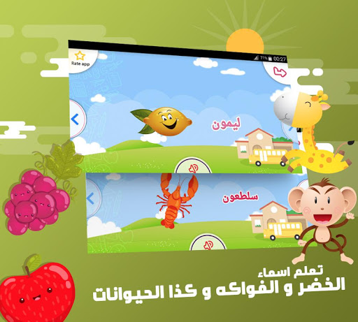Arabic Alphabets 1.0 screenshots 4