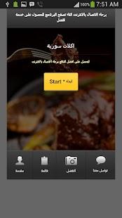 المطبخ السوري- screenshot thumbnail