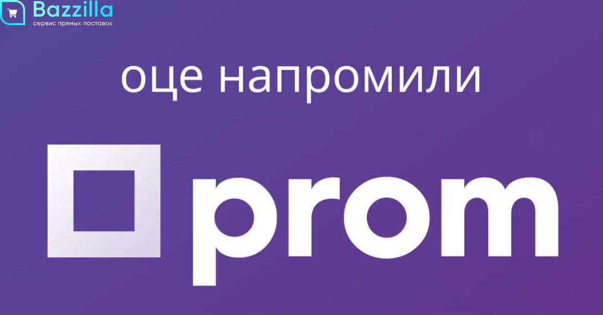 Как продавать на Prom.ua