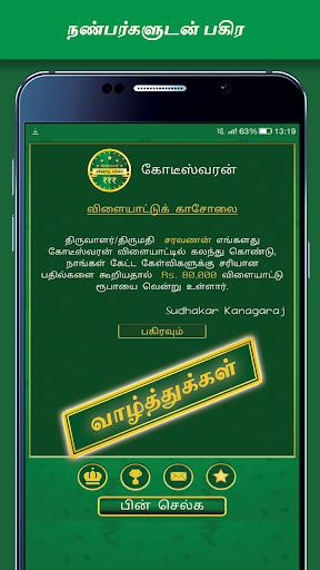 Tamil Quiz Game 21 screenshots 8