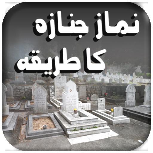 Learn Namaz Janaza