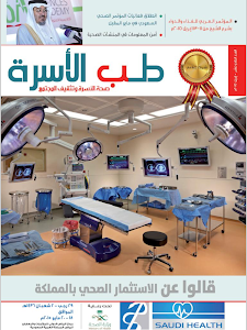 Alosrah Medical Magazine screenshot 3