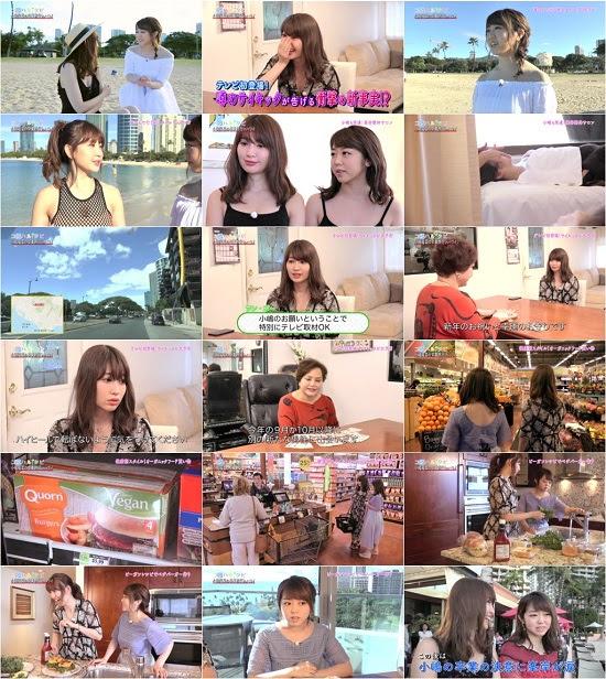 (TV-Variety)(720p) 小嶋陽菜 峯岸みなみ – コジハルタビ ep03 170220
