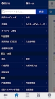 Screenshot of ネット銀行 for Android