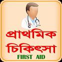 FIRST AID BD ~ প্রাথমিক চিকিৎসা icon