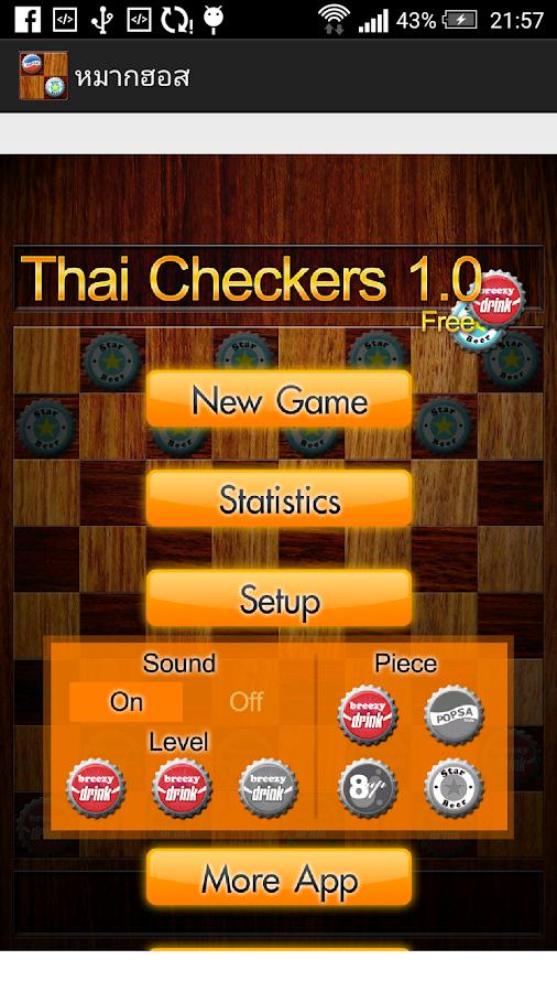 หมากฮอส- screenshot