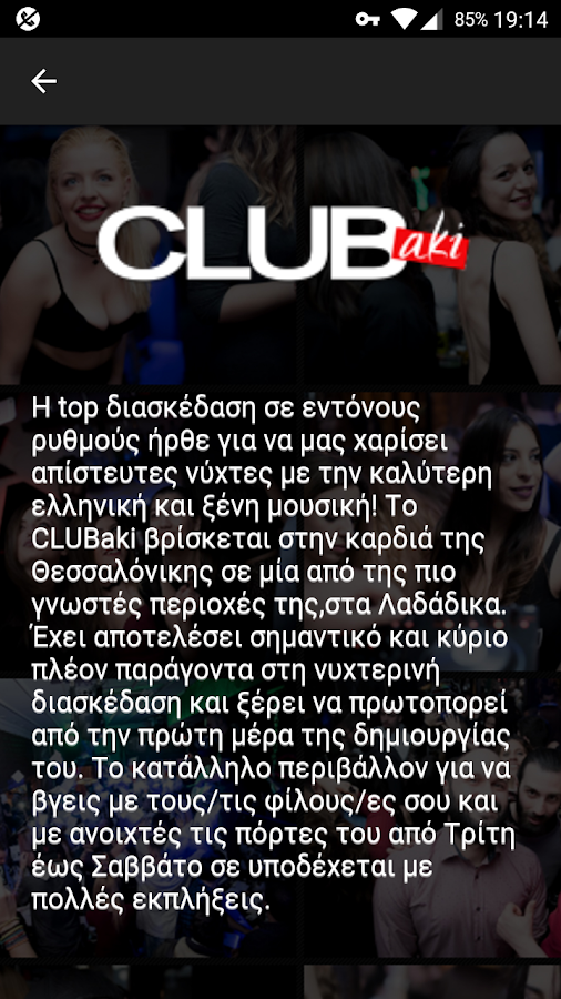 CLUBaki- screenshot