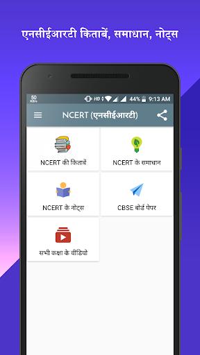 NCERT Hindi Books , Solutions , Notes , videos 1.6 screenshots 1