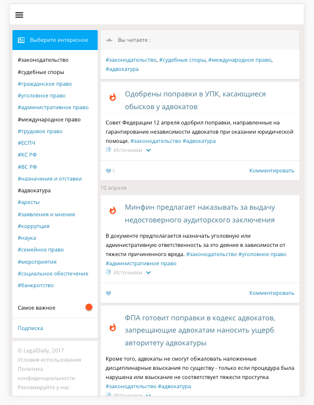 LegalDaily.ru - новости права- screenshot