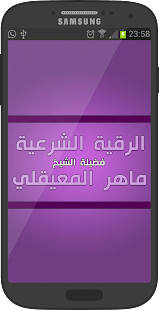Offline Roqia Maher Al Muaiqly, Listen, read rokia - náhled