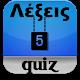 Λεξεις 5 quiz (game)