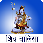 Shiv Chalisa with Audio