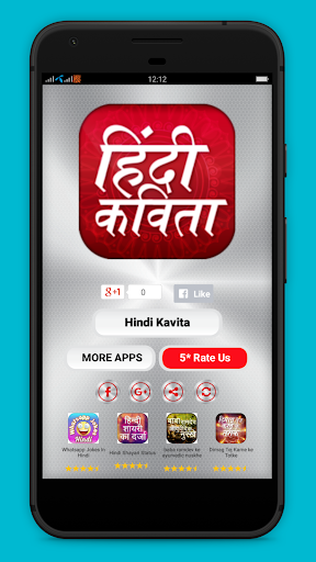 Hindi Kavita Collection u0939u093fu0902u0926u0940 u0915u0935u093fu0924u093eu092fu0947u0901 7.0 screenshots 1