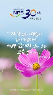 국민연금 사이버연수원 - náhled