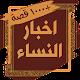 com.noursal.AkhbarAlnsaa Download on Windows