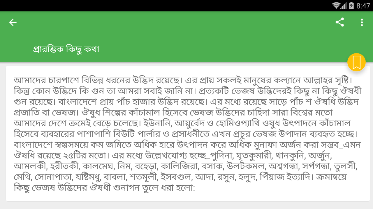 Herbal Plant Medicine (Bangla)- screenshot