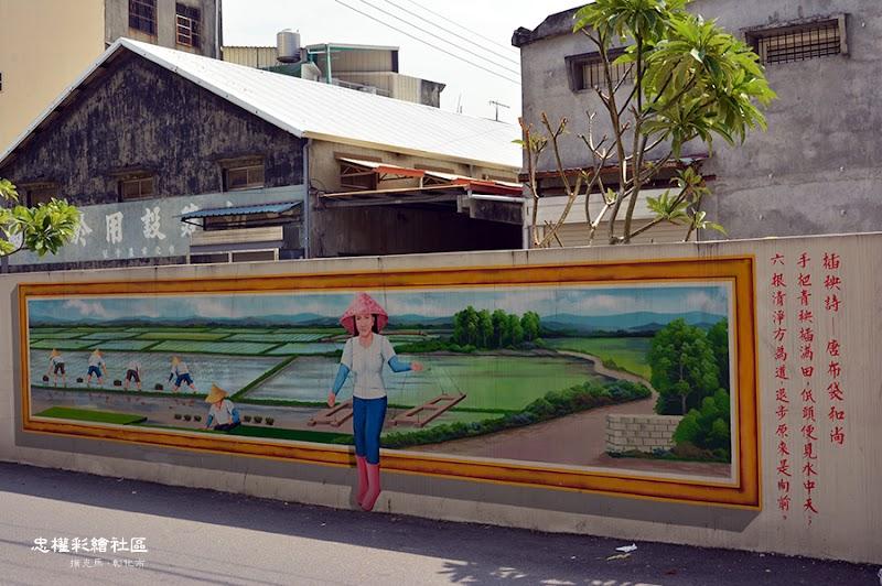彰化市農會彩繪牆