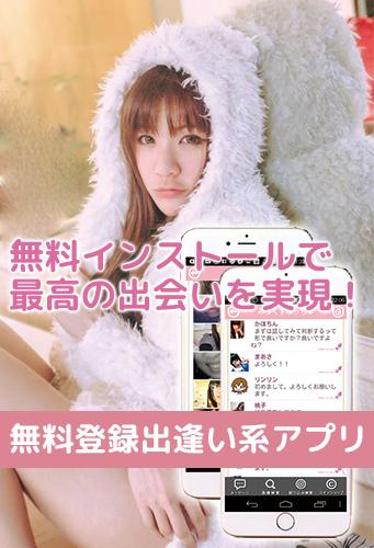 友達作りトーク「あせフレ探し」 無料登録SNSアプリ
