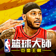 NBA籃球大師 - Carmelo Anthony重磅代言