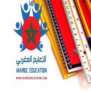 التعليم المغربي maroceducation