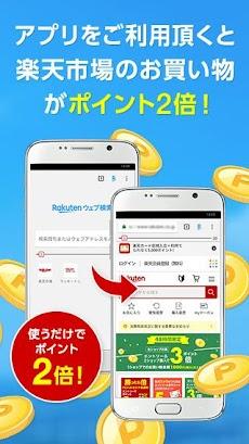 楽天ウェブ検索-楽天スーパーポイントが貯まる、稼げるアプリのおすすめ画像4
