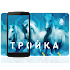 Troika Card Check & Top Up 3.12.51