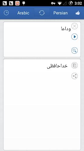 玩免費教育APP|下載阿拉伯語波斯語翻譯 app不用錢|硬是要APP