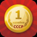 Цены СССР Icon