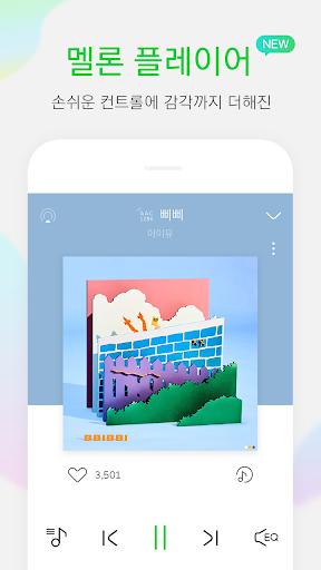 멜론 4.8.4 androidtablet.us 1