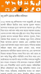 Bengali Calendar Panjika 2018 - náhled