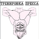 Пресс. Тренировки for PC-Windows 7,8,10 and Mac