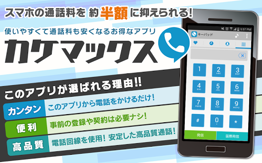 格安スマホ通話アプリ カケマックス