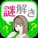 謎解き[緋色探偵社と100の推理]メッセージアプリ風ゲーム - Androidアプリ