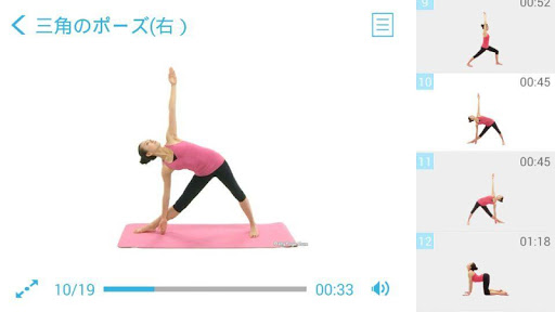 美肌ヨガ|玩健康App免費|玩APPs