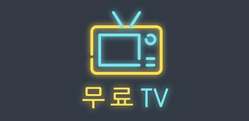 무료TV - 베이코리언즈 다시보기 Programos (APK) nemokamai atsisiųsti Android/PC/Windows screenshot