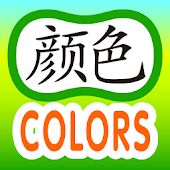 Chinese for Kids - Colors