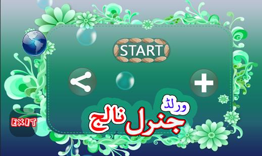 World General Knowledge :Urdu - náhled