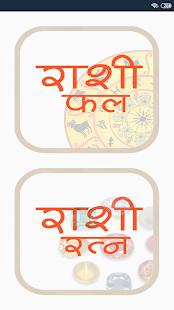 Download Rashi Fal in Hindi 2020   राशीफल २०२० For PC Windows and Mac apk screenshot 1