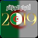 أخبار الجزائر 2019 icon